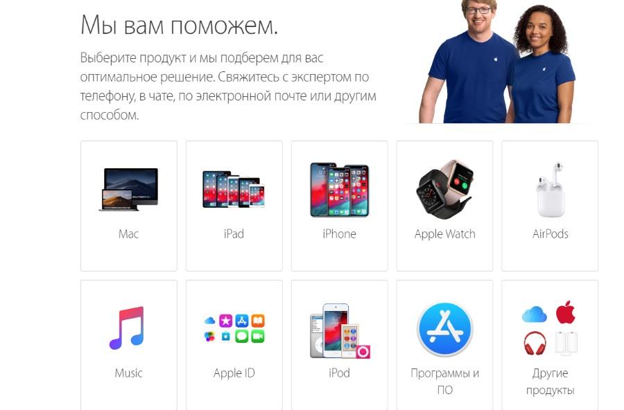Выбор устройства от Apple