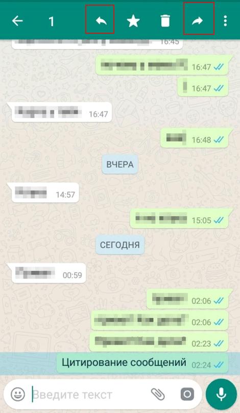 Выделенный текст в сообщении