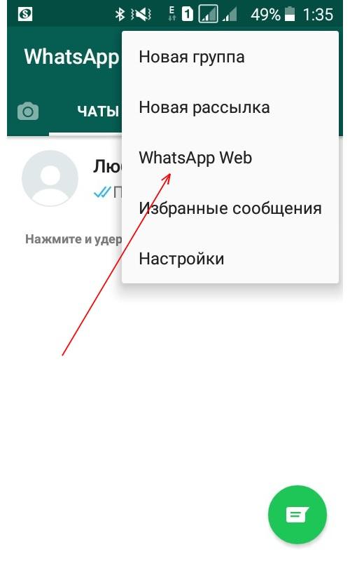 Вкладка Web WhatsApp в приложении смартфона