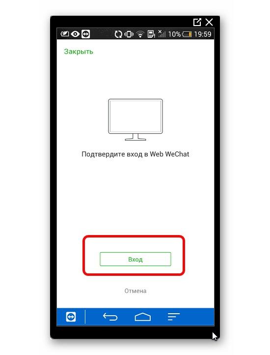 Вход Web wechat со смартфона