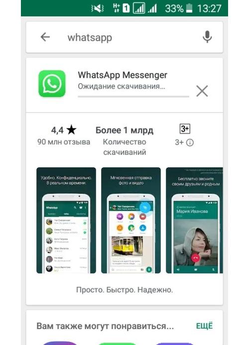 WhatsApp в Play Market