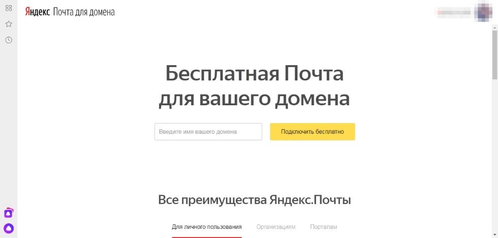 Яндекс почта для домена личная