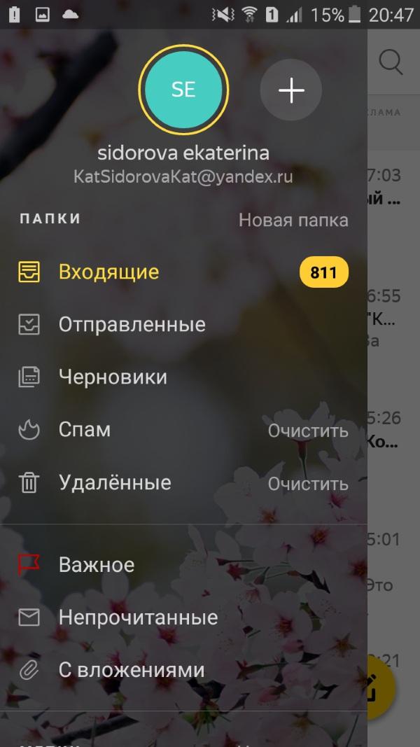 Яндекс почта на андроиде