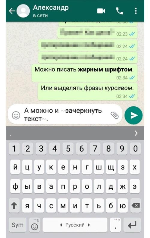 Зачеркивание текста в сообщении