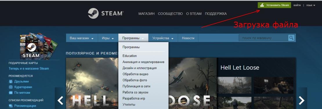 Загрузка Steam с сайта