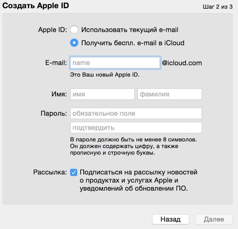Заполнение данных Apple ID