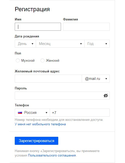 Заполнение формы регистрации на Мэйлру