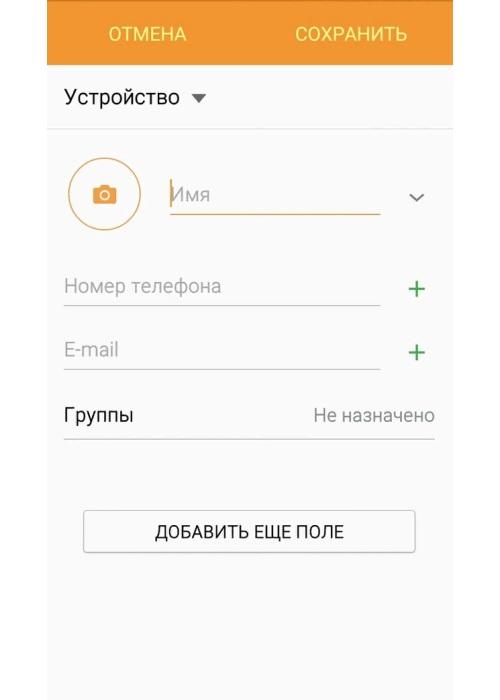Заполнение информации о контакте
