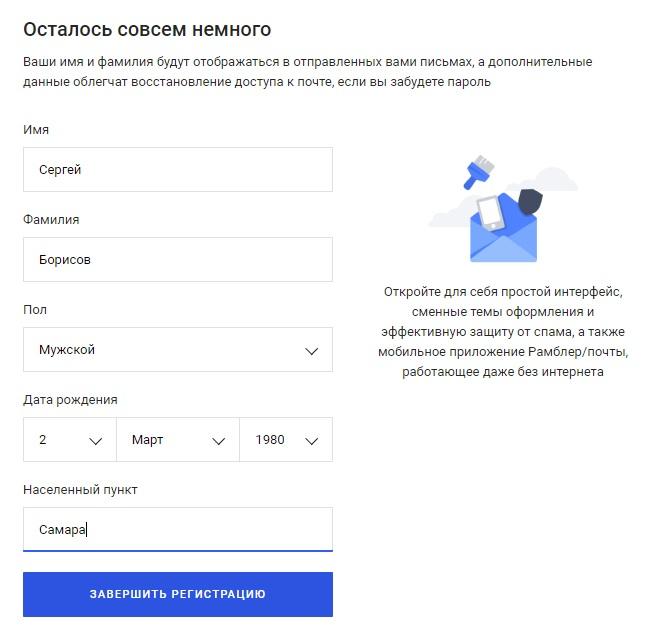 Заполнение личных данных для Рамблер почты