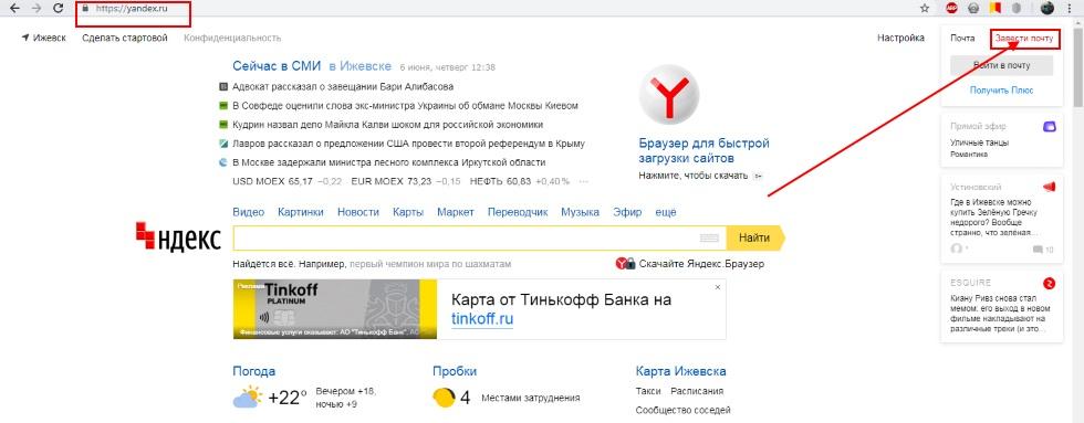 Заведение Яндекс почты на сайте