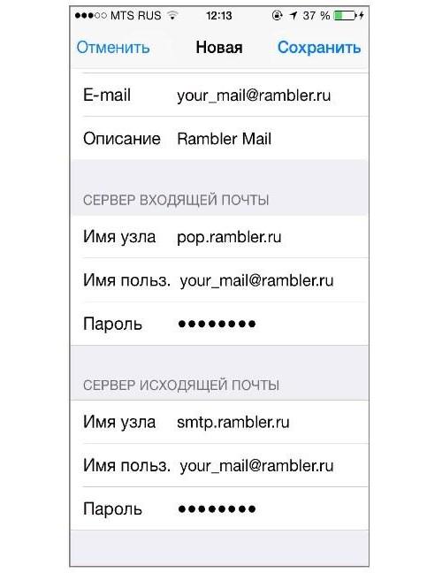 Заведение данных новой почты на смартфоне
