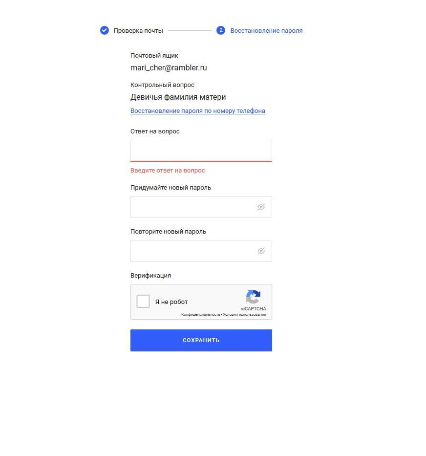 Заведение нового пароля