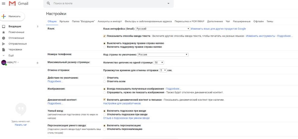 Общие настройки Gmail