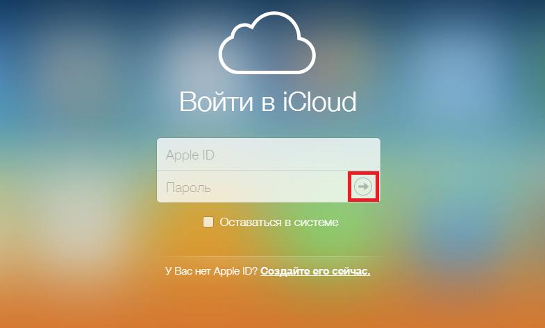 Почта icloud от Appple