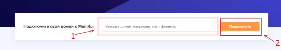 Подключение имени домена для почты Мэйлру
