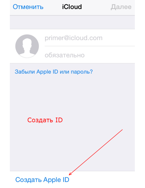 Cоздать Apple ID