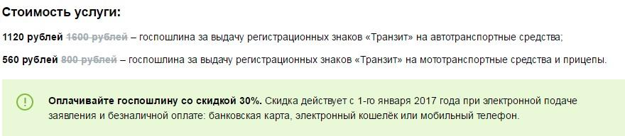 """Стоимость госпошлины за выдачу """"Транзита"""""""