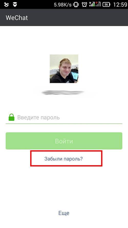 Кнопка Восстановление пароля при входе