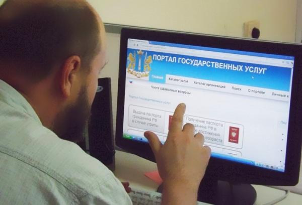 Получение временной регистрации через Госуслуги