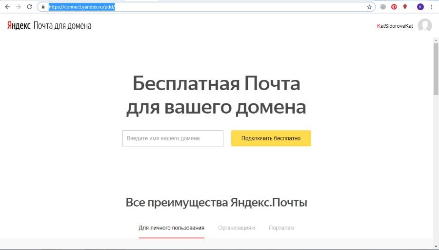 Выбор физлица почты для домена